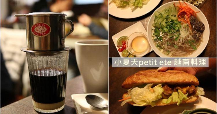 台中西區|小夏天越式料理餐廳 國美館附近美食 檸檬香茅咖哩雞麵包必點