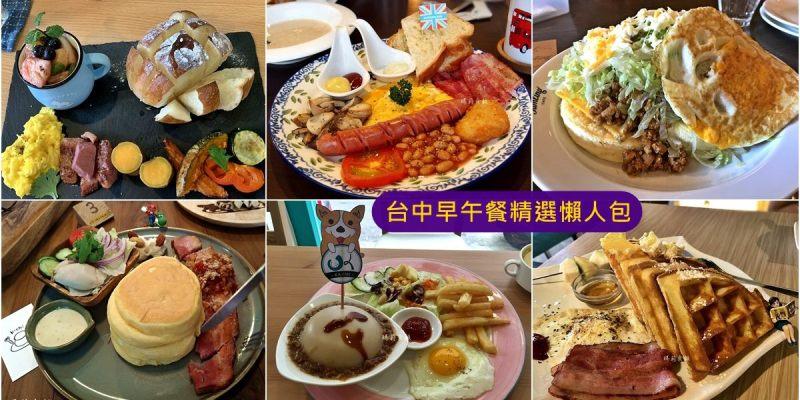 台中早午餐懶人包|八家特色早午餐店精選推薦特輯