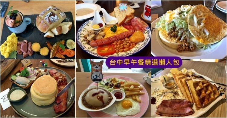 台中早午餐懶人包|傳統台式 經典英式 美式等八家特色早午餐店精選推薦(202004更新)
