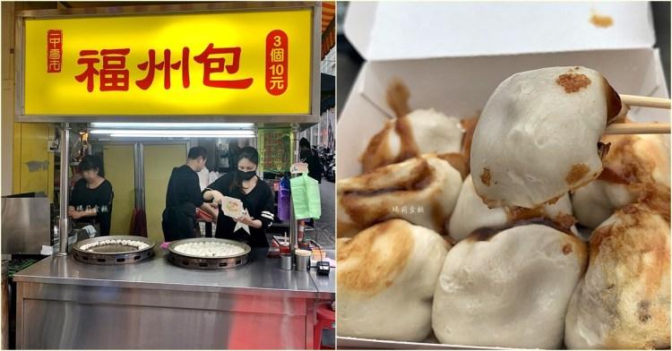 台中北區|一中福州包 三顆十元 一中商圈歷史悠久的銅板美食