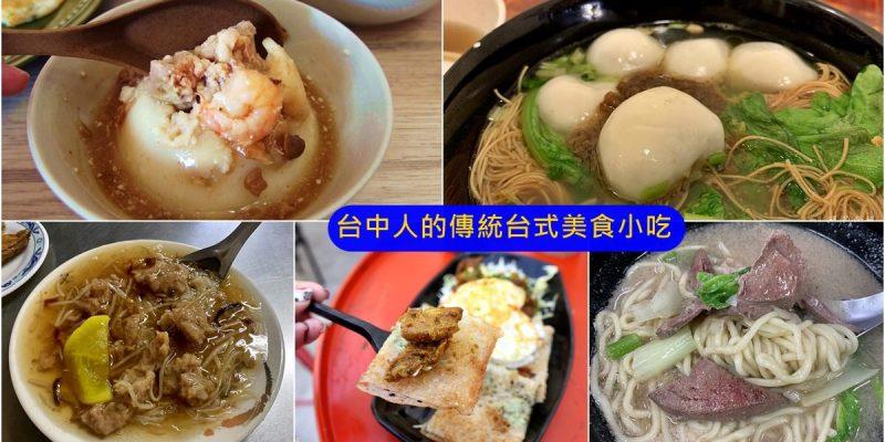 台中人的傳統台式美食小吃懶人包特輯 好吃台式料理超實用推薦