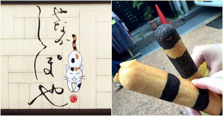 東京日暮里|やなかしっぽや 貓尾巴雞蛋糕 谷中銀座美食 推薦香蕉巧克力