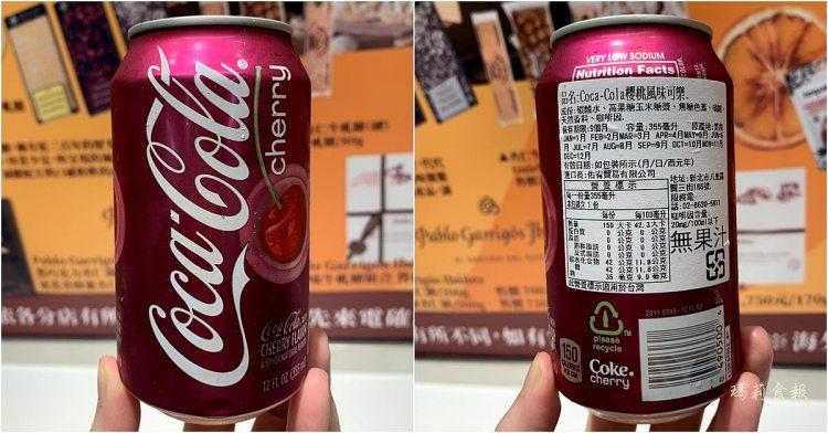美國可口可樂|櫻桃可樂Coca Cola Cherry 巴菲特的最愛台灣也買得到 微風南山超市