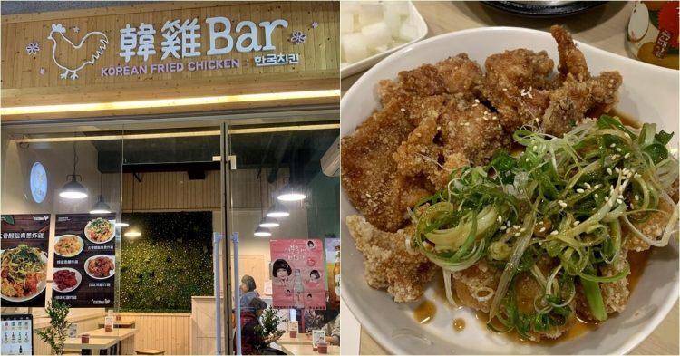 台中北區 韓雞Bar 韓國老闆的道地韓式炸雞 去骨醒腦青蔥炸雞必點 一中商圈