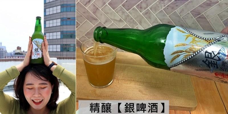 精釀銀啤酒|德國風味 精釀啤酒 麥香濃郁 尾韻回甘 平價優質的精釀啤酒
