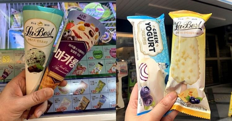韓國樂天冰品全家便利商店限定販售 藍莓優格雪糕 藍莓起司脆片雪糕 薄荷巧克力甜筒 馬卡龍甜筒