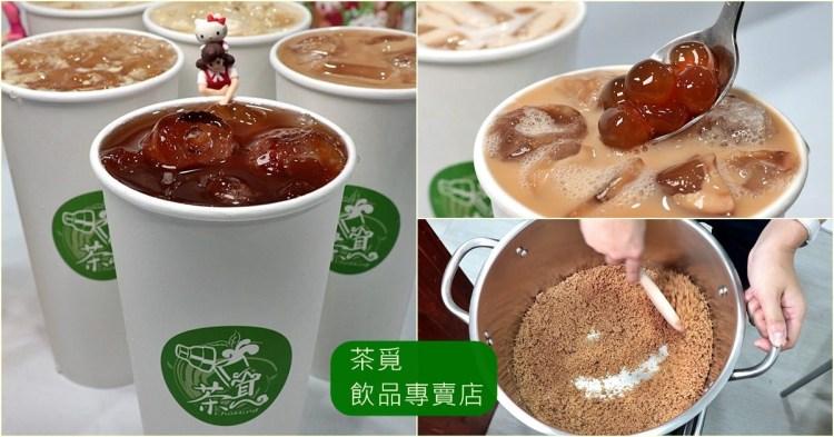 台中南屯飲料 茶覓飲品專賣店 手工炒糖 生態有機茶品 老欉阿薩姆紅茶必點