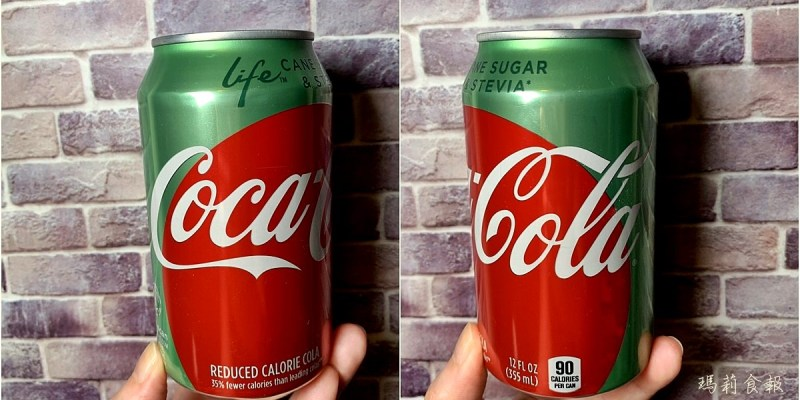 可口可樂綠色限定版 Coca-Cola Life|販售 台灣國際超市也買得到