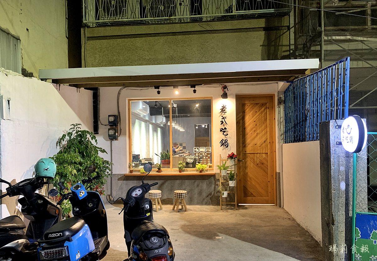 台中西區美食,老式吃鍋,勤美商圈,超值小火鍋,每日現熬湯頭,給料新鮮豐富,公正路巷子