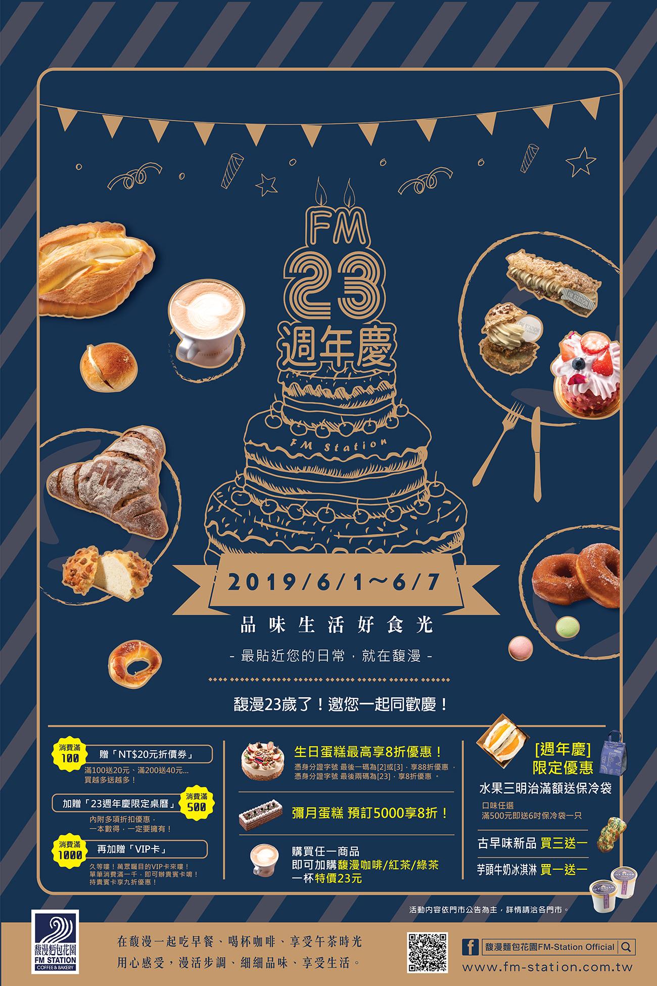 台中馥漫麵包花園,23歲生日,新鮮水果三明治,芋頭冰,限時優惠