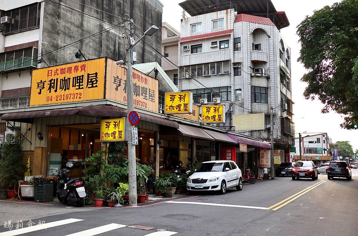 台中西區美食,亨利咖哩屋,日式咖哩老店,科博館 Sogo商圈週邊美食,台中咖哩
