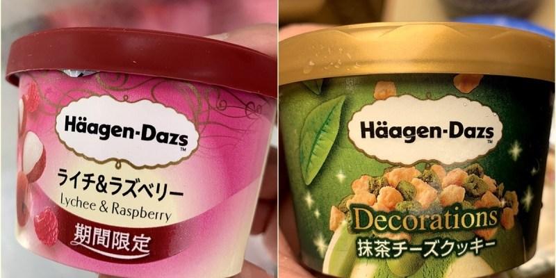 日本自助|哈根達斯 Häagen-Dazs 抹茶起司冰淇淋 與 期間限定的荔枝覆盆子冰淇淋