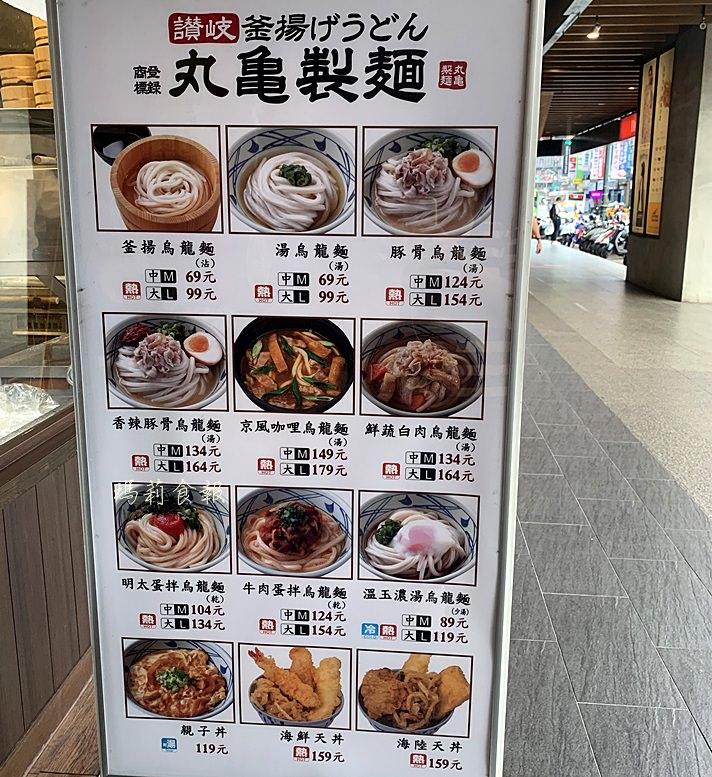 丸龜2019菜單