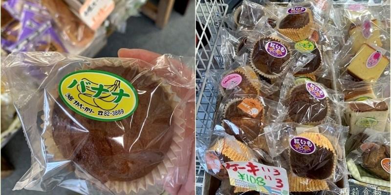 沖繩石垣島|石垣島麵包(燒果子) 觀光客必吃名產