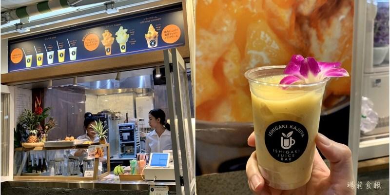 沖繩石垣島|石垣果汁屋 果汁飲料專賣店 石垣島產水果使用