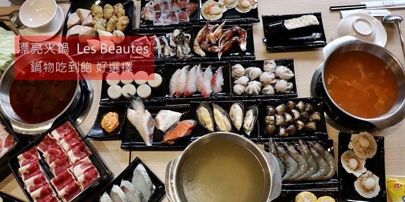 台中西區|漂亮火鍋 八種肉品二十多種海鮮 還有哈根達斯通通吃到飽 個人鍋物推薦
