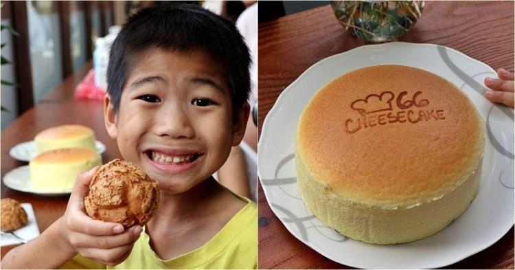 彰化美食 溪湖糖廠 66 cheesecake 輕乳酪蛋糕 每日新鮮現烤添加北海道十勝鮮奶 綿鬆柔軟溪湖必吃