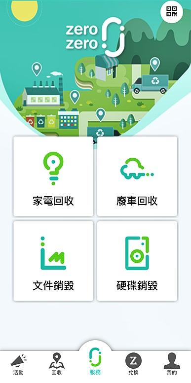 zero zero 家電回收,24小時線上預約,免費到府回收大型家電,回收享回饋