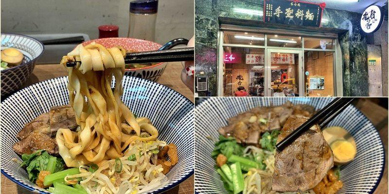 台北捷運台北站|老台客食麵(附菜單)平價台式麵食 鄰近北車、台灣博物館 波波黛莉也推薦