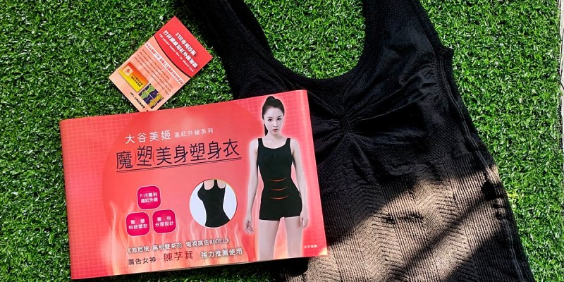 開箱 大谷美姬塑身衣|台灣製造 日本雜誌票選 最好穿的塑身衣 平價優質推薦