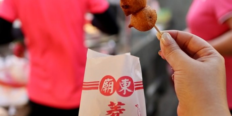 台中豐原美食 廟東菱角酥 廟東夜市必吃排隊小吃 推薦一次就買一百元吧