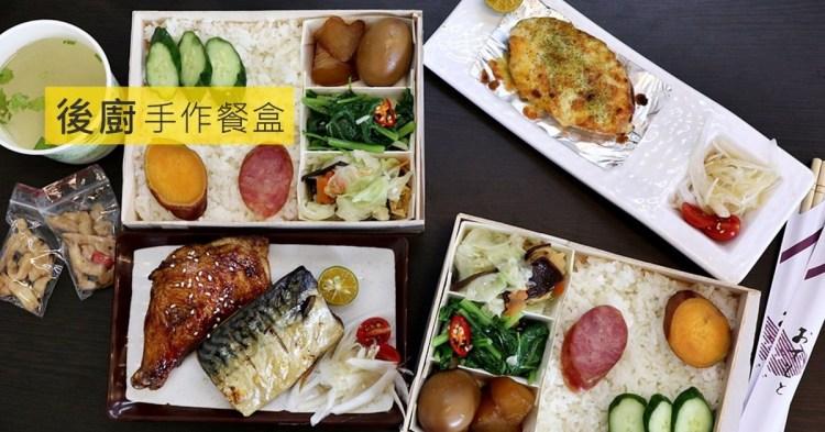 台中便當推薦 後廚手作餐盒(附菜單)少油鹽的健康平價好選擇 起司烤鮭魚必點 可外送