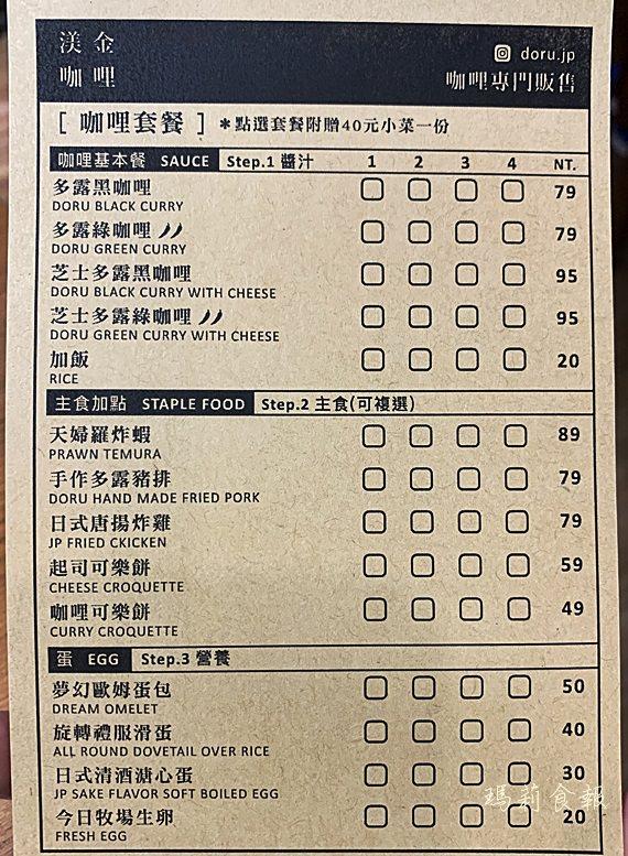 台中北區美食,渼金咖哩,咖哩菜單,天津街商圈週邊美食,多露黑咖哩推薦,日式咖哩,台中咖哩