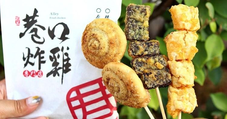 巷口炸雞專門店 台中必吃炸物(附菜單)塔香炸雞 真材實料的獨門風味 西屯逢甲美食