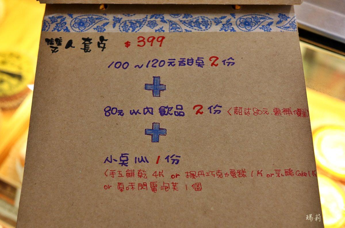 台中北區可可庫奇甜點工坊,可可庫奇菜單,可可庫奇水果塔,中友一中商圈午茶,台中甜點推薦,台中午茶推薦