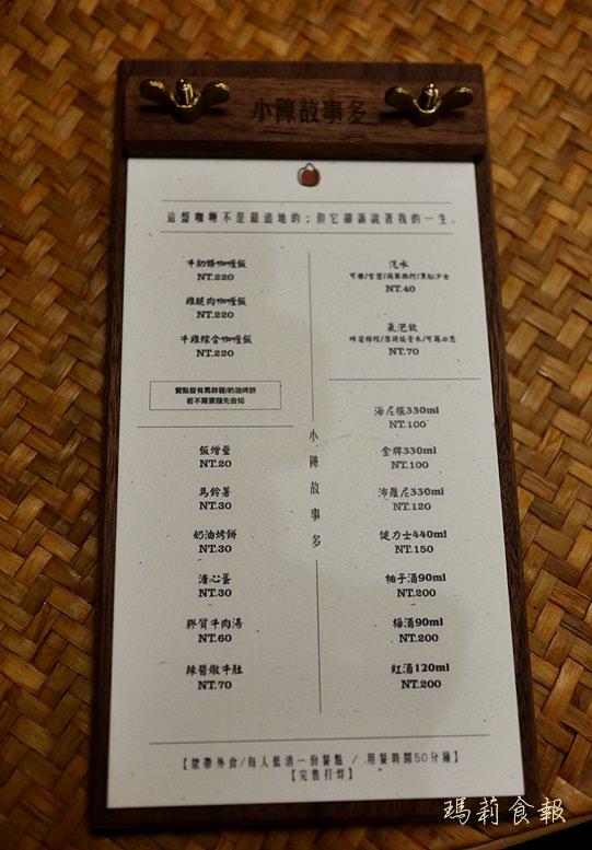 台中北區美食,小陳故事多,小陳故事多菜單,馬來西亞娘惹咖喱,咖哩每日限量,科博館美食,台中咖哩