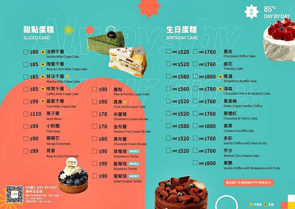 85度C DAY BY DAY,台中甜點,85度C新品牌,85度C DAY BY DAY菜單,台中網美景點推薦