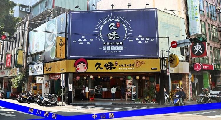 台中中區|星動銀河旅站中式料理餐廳 草屯久味大姐手工麻糬(綠川分店) 自由路商圈美食