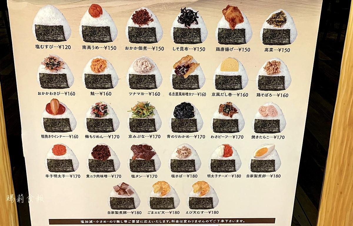 日本岡山美食,米米飯糰專賣店,米米飯糰菜單,日本岡山自助旅行必吃,日本岡山必吃,日本岡山飯糰