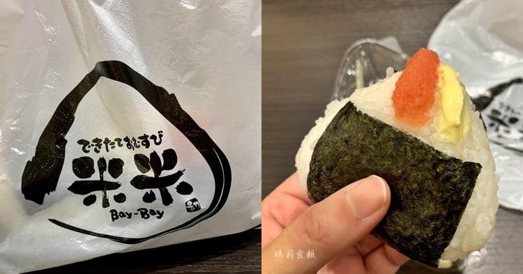 岡山美食|米米飯糰專賣店(附菜單)日本岡山自助旅行 飯糰必吃