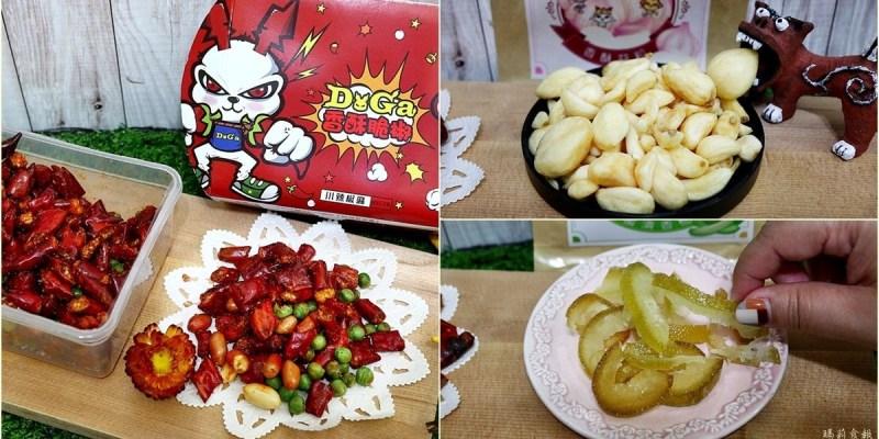 DoGa香酥脆椒 辣椒也是零嘴 酥脆香麻辣 十多種口味的熱門團購美食 台南伴手禮