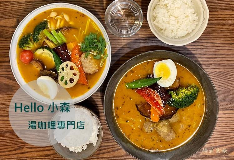 Hello小森 北海道湯咖哩專賣 十六種野菜湯咖哩必點 台中南屯美食(附菜單)