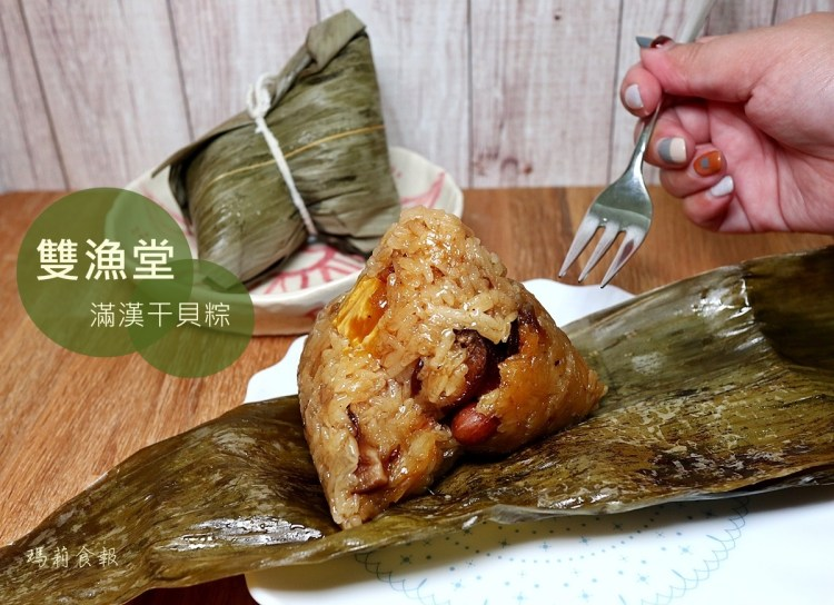 雙漁堂|滿漢干貝粽 端午節限定推薦(可宅配)平價簡餐好吃大份量 台中北區 中國醫週邊美食