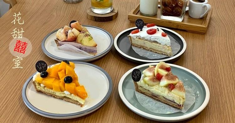 花甜囍室 季節限定的超美甜點 水果塔 每日限量 台中北區美食 鄰近科博館