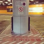 peringatan di tempat parkir HKIA