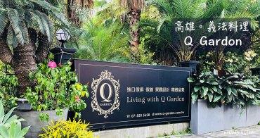 【高雄餐廳】Q Garden。絕美歐風秘密花園 進口家飾×咖啡×義法料理×婚紗攝影~年節聚餐日