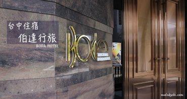 【台中住宿】西屯區。伯達行旅Boda Hotel 逢甲商圈新亮點,五大設計師品牌操刀的奇幻旅店