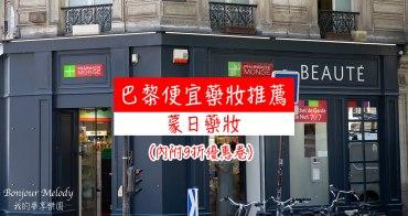 【法國巴黎】超便宜、超好逛藥妝店推薦。蒙日藥妝(文內附9折優惠卷)