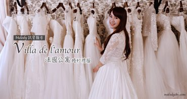 【婚紗禮服】Villa de l'amour 法國公寓|在百坪歐式裝潢別墅,享受高規格的婚紗試穿服務!