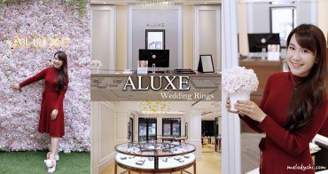 【鑽戒婚戒推薦】ALUXE亞立詩|超美的客製化鑽戒、訂製婚戒・一起打造傳遞幸福的愛情信物!
