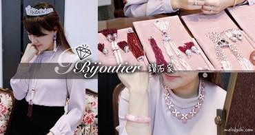 【新娘珠寶】鑽石家Bijoutier|台灣首創「新娘珠寶租借」服務・多款頂級珠寶飾品,讓人生中最重要的日子,更加完美獨特!