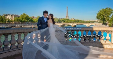 【Wedding】浪漫巴黎海外婚紗PartI|晨曦的巴黎鐵塔、旋轉木馬、亞歷山大三世橋,留下記憶中巴黎最美、最深刻的畫面!