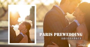 【Wedding】我的法國巴黎海外婚紗・拍攝行程規劃&幕後花絮分享