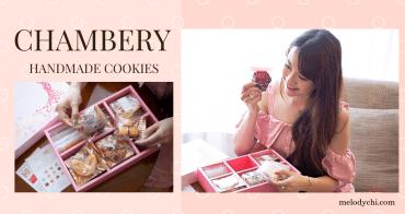 【喜餅試吃】香貝里手工喜餅|每一口都幸福療癒的蝴蝶酥,給你與眾不同的喜餅「心」選擇!