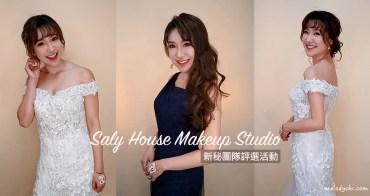 【活動】新竹Saly House Makeup Studio|一日試妝體驗,參與美感與口碑兼具的新秘團隊評選,見證一個團隊的誕生!