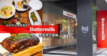 【台北餐廳】中山意舍酒店 Buttermilk摩登美式餐廳|美國阿嬤祕方炸雞、吮指秘製西瓜燒烤醬豬肋排,一吃就上癮的道道美味創意料理!